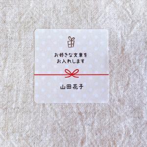 お好きな文章でオリジナルシール 水玉プレゼント 4cm正方形24枚【名入れ】NO.123|se-label