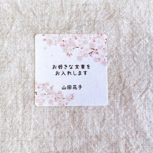 お好きな文章でオリジナルシール 桜 4cm正方形24枚【名入れ】NO.127|se-label