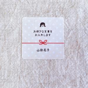 お好きな文章でオリジナルシール 水玉 女の子 4cm正方形 24枚【名入れ】NO.124|se-label