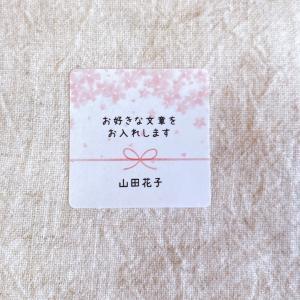 お好きな文章でオリジナルシール 桜 4cm正方形 24枚【名入れ】NO.131|se-label