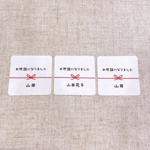 お世話になりましたシール  熨斗風 3cm正方形 40枚【名入れ】NO.164|se-label