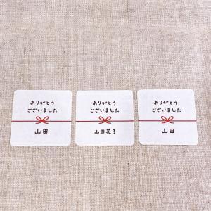ありがとうございましたシール  熨斗風 3cm正方形 40枚【名入れ】 NO.165|se-label