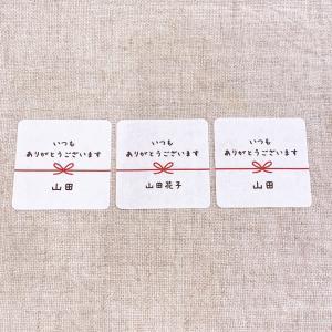 いつもありがとうございますシール  熨斗風 3cm正方形 40枚【名入れ】 NO.174|se-label