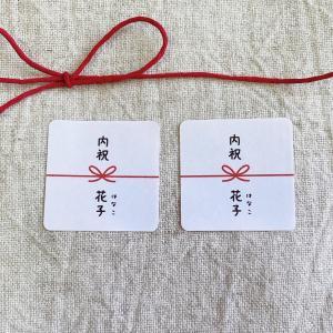 出産内祝シール  熨斗風  3cm正方形 40枚【名入れ】 NO.187|se-label
