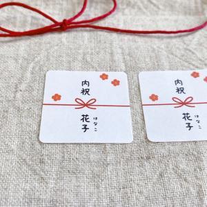 出産内祝シール  梅 熨斗風  3cm正方形 40枚【名入れ】 NO.189|se-label