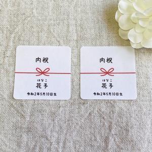 出産内祝シール  よこ 熨斗風  3cm正方形 40枚【名入れ】 NO.190|se-label