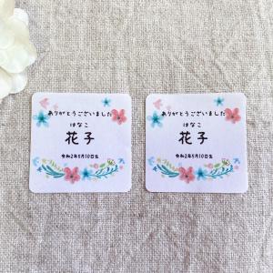 出産内祝シール  水彩お花 横 3cm正方形 40枚【名入れ】 NO.195|se-label