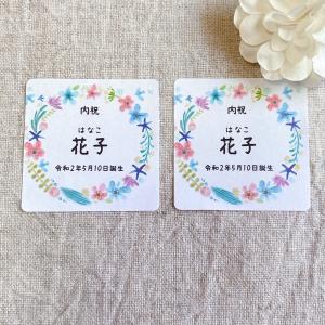 出産内祝シール  水彩お花リース  4cm正方形 24枚【名入れ】 NO.197|se-label