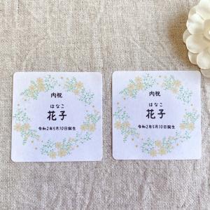 出産内祝シール  黄色お花リース  4cm正方形 24枚【名入れ】 NO.201|se-label