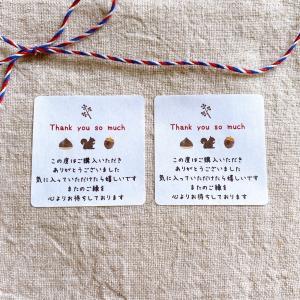 ショップThank youシール   購入お礼 リス 4cm正方形24枚 NO.233|se-label