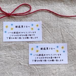 配達員さまへ 取扱注意シール  ケアシール お花 44枚 NO.261|se-label