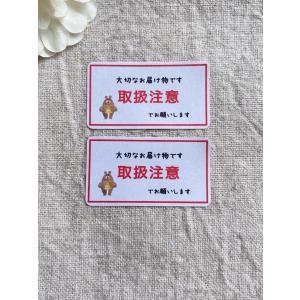 取扱注意シール  ケアシール  65枚 NO.269|se-label