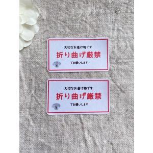 折り曲げ厳禁シール  ケアシール  65枚 NO.270|se-label