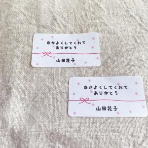 なかよくしてくれてありがとうシール  65枚 お友達へ 水玉とリボン【名入れ】NO.333|se-label
