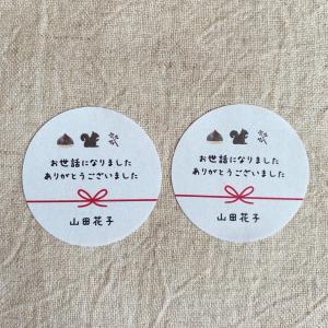 お世話になりましたシール 秋 4cm 24枚 【名入れ】NO.366|se-label