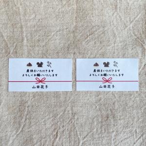 産休いただきますシール 秋 44枚【名入れ】NO.368|se-label