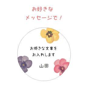 お好きな文章でオリジナルシール  パンジー 3cm丸 48枚【名入れ】NO.398|se-label