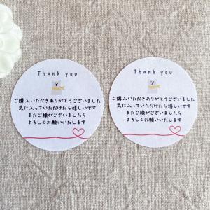 ショップThank youシール   購入お礼 しろくま 4cm丸24枚 NO.432|se-label