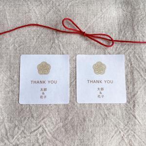 ウェディング・ご結婚に 和のTHANK YOUシール  熨斗風 4cm正方形24枚【名入れ】NO.497|se-label