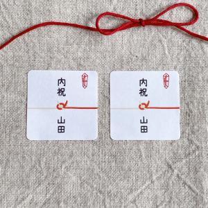 内祝シール  熨斗シール 3cm正方形 40枚【名入れ】NO.498|se-label