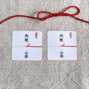 内祝シール  紅白結び切り熨斗シール 3cm正方形 40枚【名入れ】NO.499|se-label