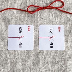 内祝シール  3cm正方形 40枚 熨斗シール【名入れ】 NO.500|se-label