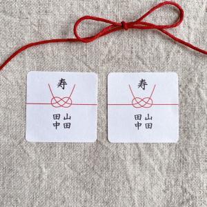 ウェディング・ご結婚に 寿シール  熨斗風 3cm正方形40枚【名入れ】NO.501|se-label