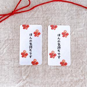 ほんの気持ちです シール  水彩梅 65枚  NO.545|se-label