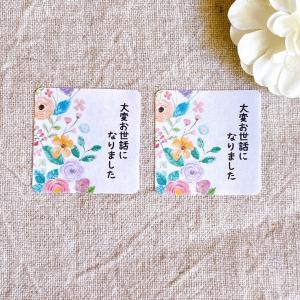 お花の大変お世話になりましたシール   3cm正方形 40枚 NO.552|se-label