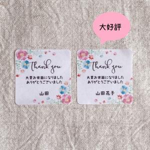 お世話になりましたシール 水彩お花 3cm正方形 40枚【名入れ】NO.574|se-label