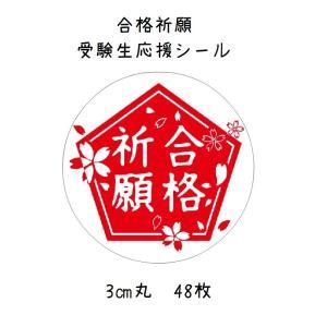 合格祈願シール 受験生応援 赤 3cm丸 48枚 No.589|se-label