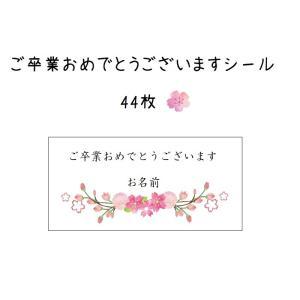 ご卒業おめでとうシール 桜 44枚【名入れ】NO.591|se-label