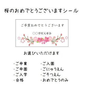桜のおめでとうシール  卒業・入学ギフトに 44枚 【名入れ】NO.591a|se-label