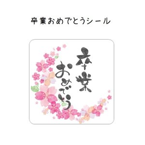 卒業おめでとうシール 水彩 桜 和シール 3cm正方形 40枚 NO.592|se-label