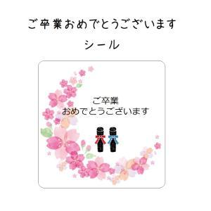 卒業おめでとうシール 桜 4cm正方形24枚 NO.593|se-label