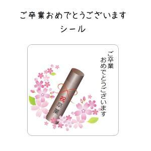 卒業おめでとうシール 桜 4cm正方形24枚 NO.594|se-label