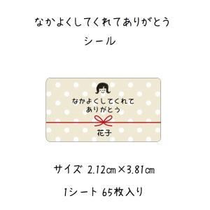 なかよくしてくれてありがとうシール  65枚 お友達へ 女の子水玉【名入れ】NO.600|se-label
