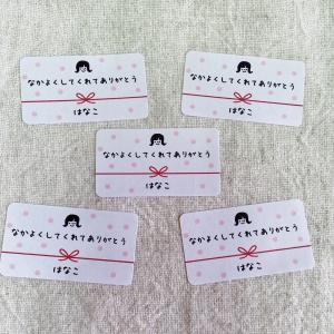 なかよくしてくれてありがとうシール  65枚 お友達へ 水玉のシール 【名入れ】NO.441|se-label