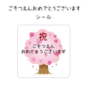 そつえんおめでとうシール 桜 卒園  40枚 NO.652|se-label
