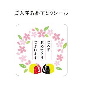 入学おめでとうシール 桜 ランドセル 入学祝 40枚 NO.675|se-label