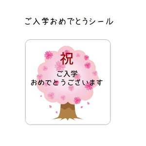 入学おめでとうシール 桜  入学祝 40枚 NO.678|se-label