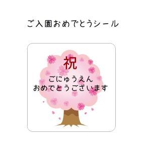 ご入園おめでとうシール ごにゅうえん 桜 入園祝 40枚 NO.679|se-label