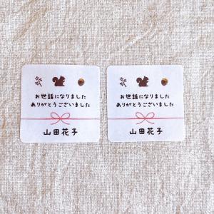 秋のお世話になりましたシール プチギフトに 3cm正方形 40枚【名入れ】NO.391|se-label