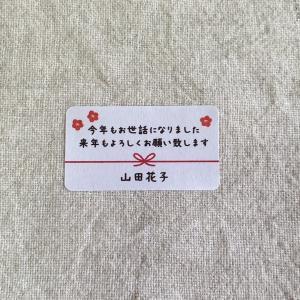 年末のご挨拶 今年もお世話になりましたシール 梅  65枚【名入れ】NO.236 se-label