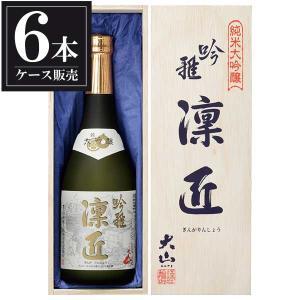 送料無料 日本酒 大山 純米大吟醸 吟雅凛匠 720ml x 6本(ケース販売)(加藤嘉八郎酒造/山形県) se-sake