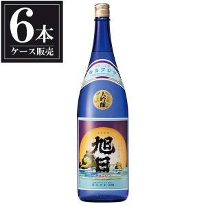 送料無料 日本酒 旭日 大吟醸 1.8L 1800ml x 6本(ケース販売)(藤居本家/滋賀県) se-sake