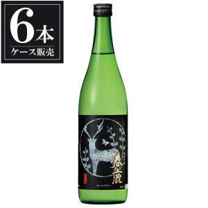 送料無料 日本酒 春鹿 純米吟醸 封印酒 720ml x 6本(ケース販売)(今西清兵衛商店 奈良県)|se-sake