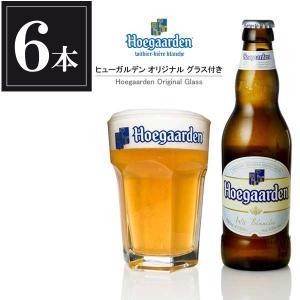 【ポイント7倍】ヒューガルデン ホワイト 330ml x 6本 [瓶] オリジナルグラス付き [ベル...