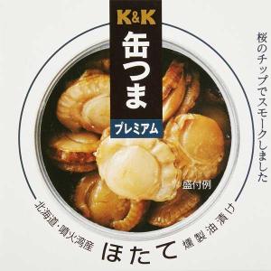 缶つまプレミアム 北海道ほたて 燻製油漬け ...の関連商品10