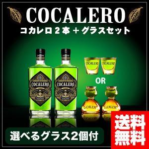 リキュール コカレロ COCALERO 29度 700ml x 2本セット 選べるコカレロ ボムグラスORショットグラス 各2個付き liqueur